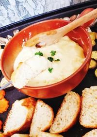 レンジ&ホットプレートでチーズフォンデュ