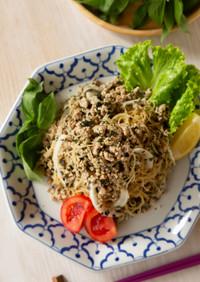 バジルとひき肉のラープ風サラダビーフン