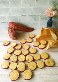 さつま芋クッキー