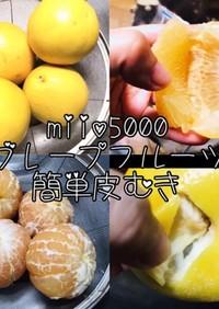 簡単 グレープフルーツ 剥き方 包丁不要