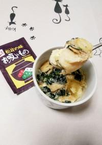 松茸のお吸い物の素で茶碗蒸し