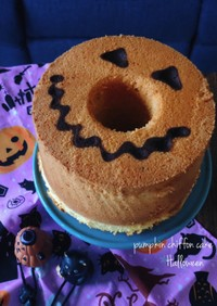 ハロウィンにかぼちゃの酵母シフォンケーキ