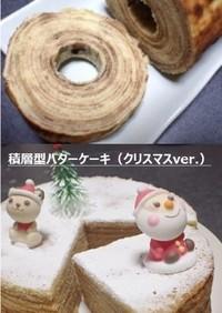 直火焼バウムクーヘン、積層型バターケーキ