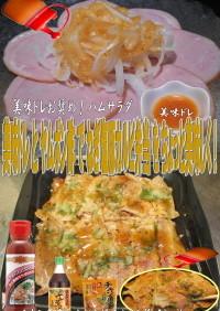 美味ドレとヤムポン酢でネギ塩豚カルビ弁当