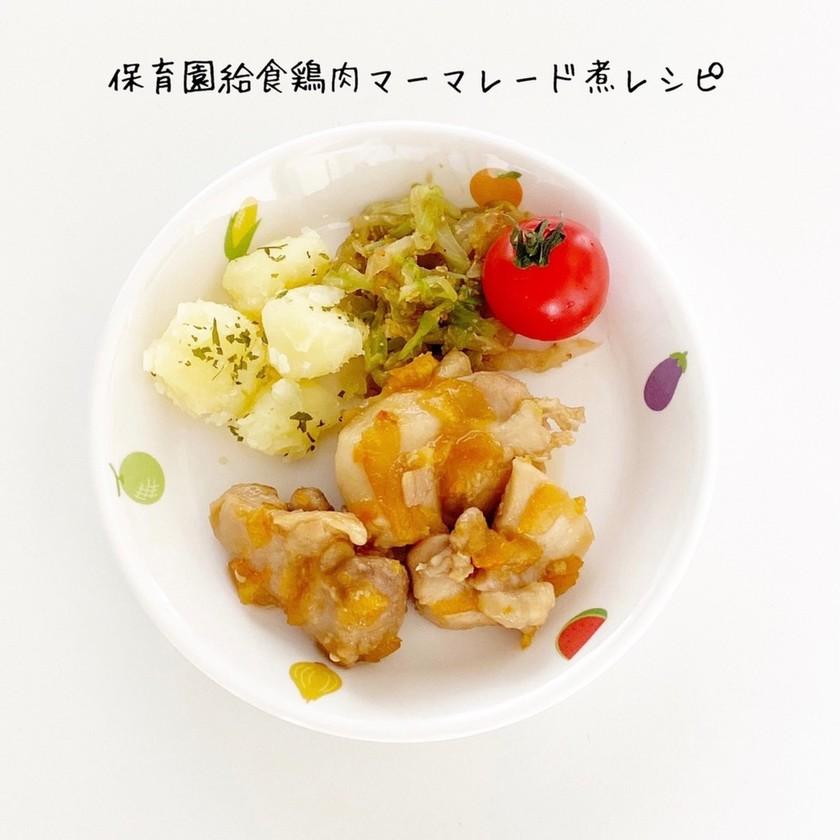 保育園給食 鶏肉マーマレード煮