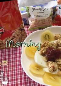 フルグラな朝食 不足がちな亜鉛も頂く