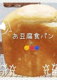 簡単 HB任せのお豆腐パン