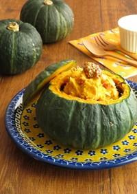 坊ちゃんかぼちゃの粒マスタードサラダ
