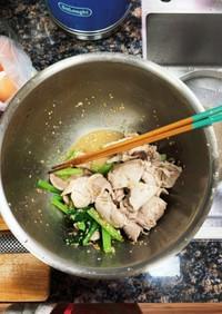 小松菜と豚肉の胡麻和え