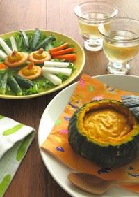 坊ちゃんかぼちゃとチーズのディップ