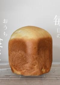 HBで簡単!毎日のおうち食パン