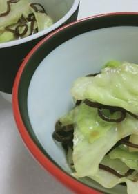 免疫UP!キャベツの塩昆布サラダ