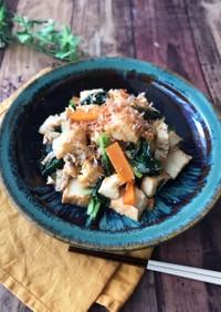 小松菜の麩チャンプル