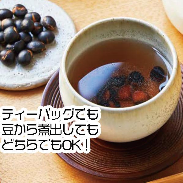 体を巡らせ補う★黒胡麻黒豆茶