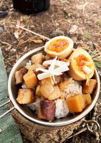 焼豚から魯肉飯 ◆キャンプ飯◆