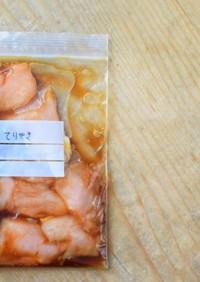 【下味冷凍】鶏胸肉の照り焼き