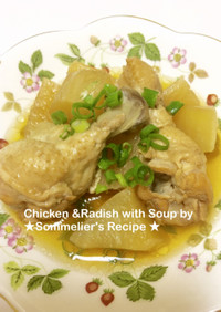 たっぷりスープの大根と手羽元の煮物☆簡単