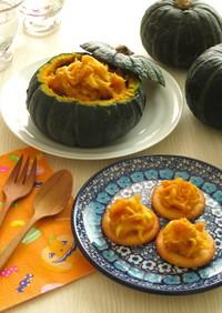 坊ちゃんかぼちゃと生ハムサラダ