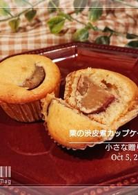 小さな贈り物【 栗渋皮煮カップケーキ】