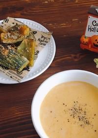 バターナッツかぼちゃ…皮も、捨てない!
