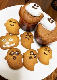 簡単!ハロウィンカップケーキ&クッキー