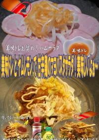 美味ドレとヤムレモンで甘辛鶏のマヨパスタ