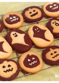 基本の型抜きクッキー☆ハロウィン手作り型