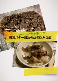 舞茸祭り〜その1〜舞茸バター醤油ご飯