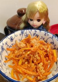 リカちゃん♡人参シリシリ味噌そぼろ丼♪