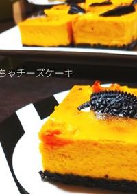 ハロウィンにも☆かぼちゃチーズケーキ