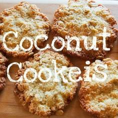 ココナッツクッキー簡単混ぜるだけ