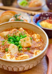 甜麺醤を使わない!我が家のピリ辛麻婆豆腐