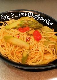 アスパラとミニトマトのグリルパスタ