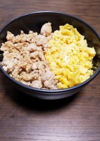 簡単 とりそぼろと炒り卵の二色丼