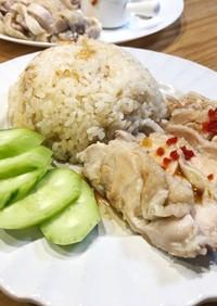 チキンライス(海南鶏飯)