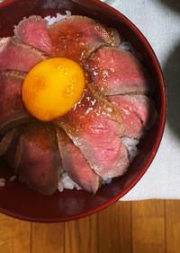 湯煎で簡単美味しいローストビーフ丼!