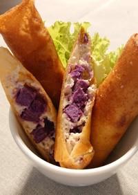 紫いもとゴルゴンゾーラの白和え春巻
