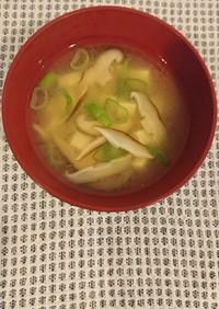 椎茸とお豆腐のシンプルみそ汁♪