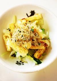 白菜とカリカリジャコ&油揚げのサラダ