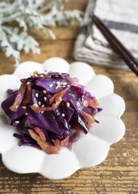 紫キャベツとたくあんのオイル和え
