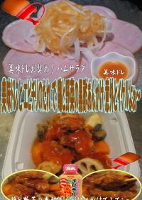 美味ドレとエビチリたれ鶏と野菜の黒酢あん