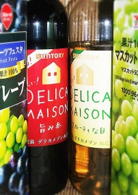 ワインと葡萄ジュースは果実の如く