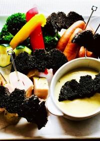 ハロウィン☆黒コウモリのチーズフォンデュ