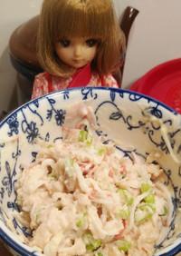 リカちゃん♡市販の里芋でタロサラダ*.❁