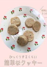 \ 節約・簡単 / レンジで作るクッキー