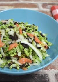 白菜とスモークサーモンのさっぱりサラダ