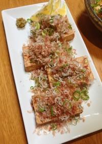 おつまみに♬厚揚げ豆腐のトースター焼き♡