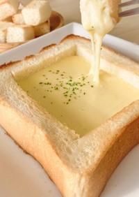 トーストで楽しい♬チーズフォンデュ