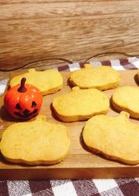 ハロウィンに♡簡単かぼちゃクッキーGF