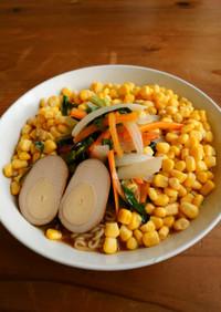 コーンと野菜たっぷり味噌ラーメン